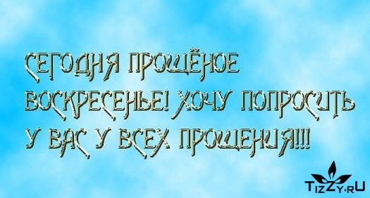 «ПРОЩЕННОЕ ВОСКРЕСЕНИЕ» ПРОШУ ВАС ПРОСТИТЕ МЕНЯ....