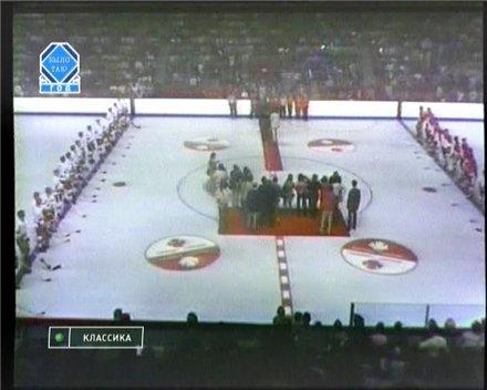 Суперсерия СССР - Канада 1972 года. Вспоминаем вместе.