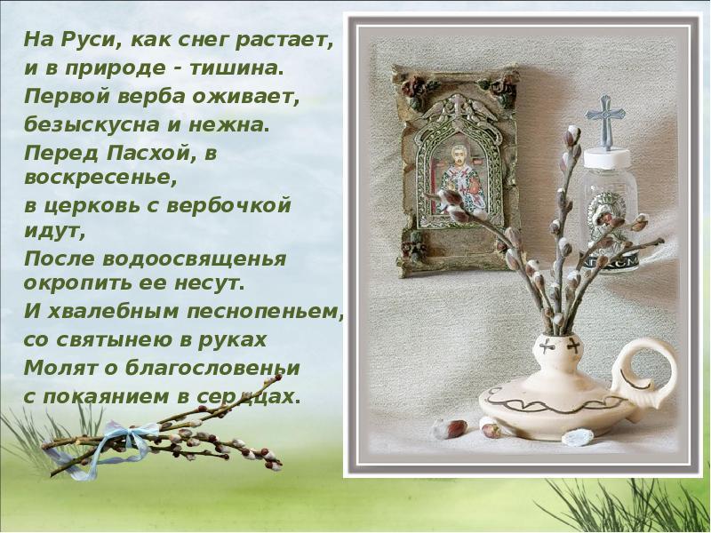 А сегодня еще и Вербное воскресение!