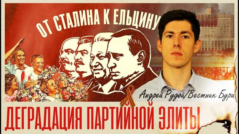 Деградация партийной элиты СССР - от Сталина к Ельцину