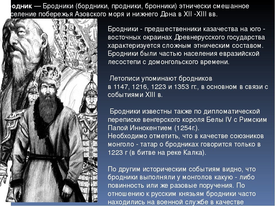 Бродники: куда исчезли первые казаки