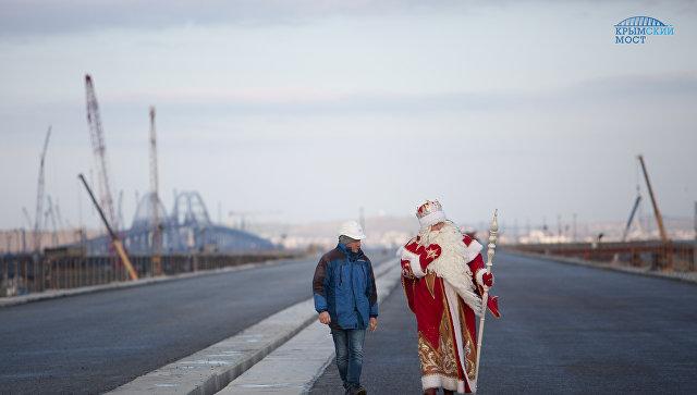 Российский Дед Мороз прошел по мосту в Крым