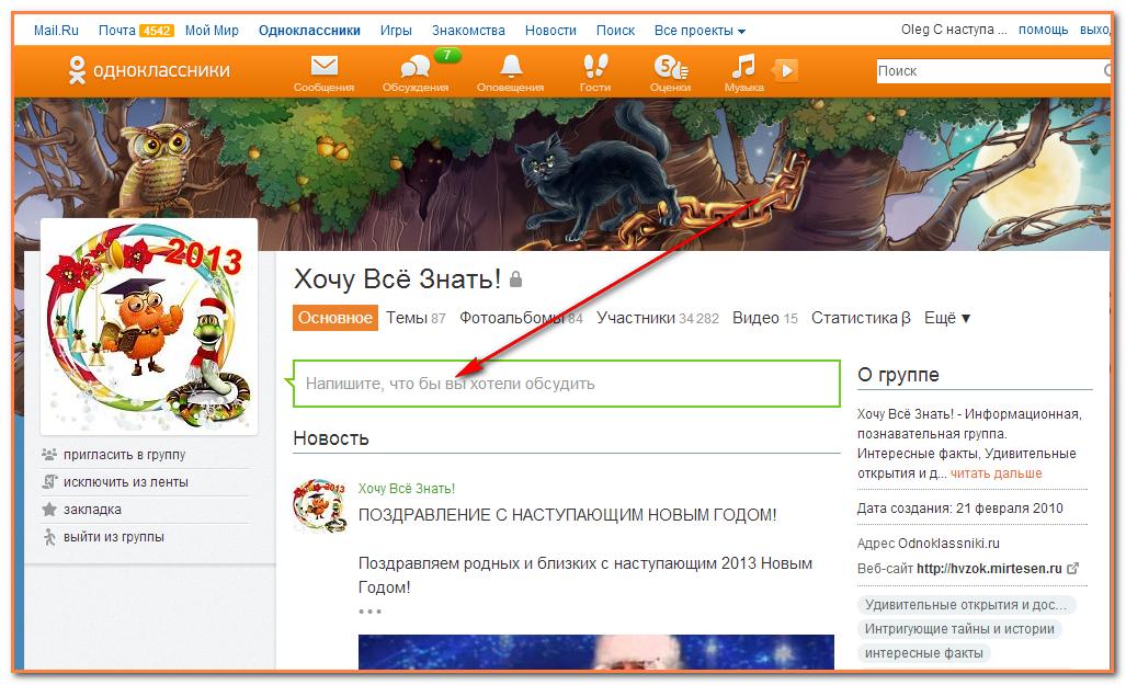 Новое оформления тем и новостей в группах на сайте Odnoklasniki.ru