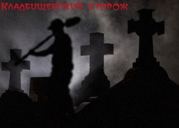 Дневник кладбищенского сторо…