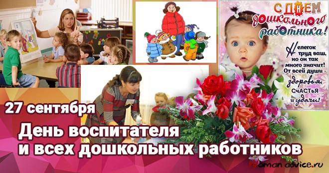 27 сентября - День воспитателя и всех дошкольных работников. Рисуют дети