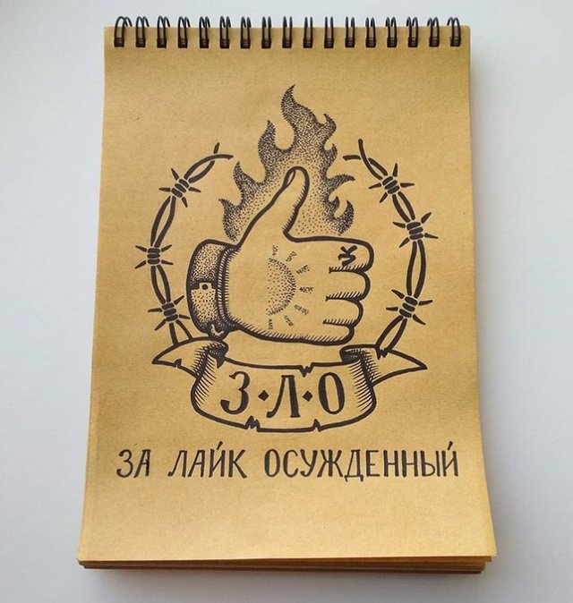 Свежие эскизы тюремных тату с учетом статьи за лайки и репосты