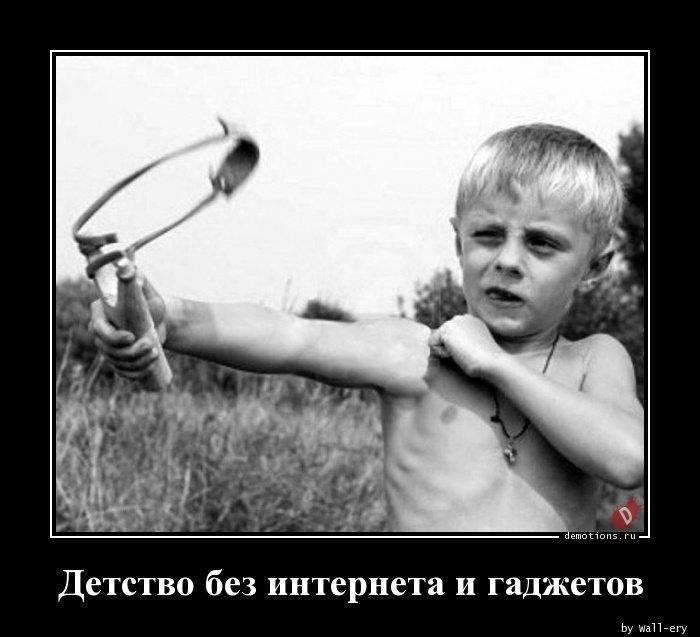 Детство без интернета и гаджетов демотиватор, демотиваторы, жизненно, картинки, подборка, прикол, смех, юмор