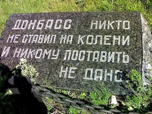 Донецк - скорбим...