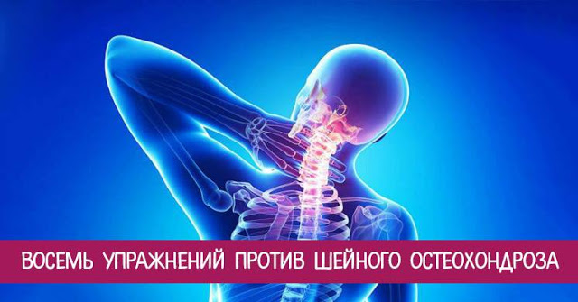 Восемь упражнений против шейного остеохондроза