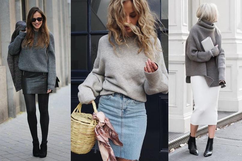 Несколько простых и стильных способов носить oversize-свитер