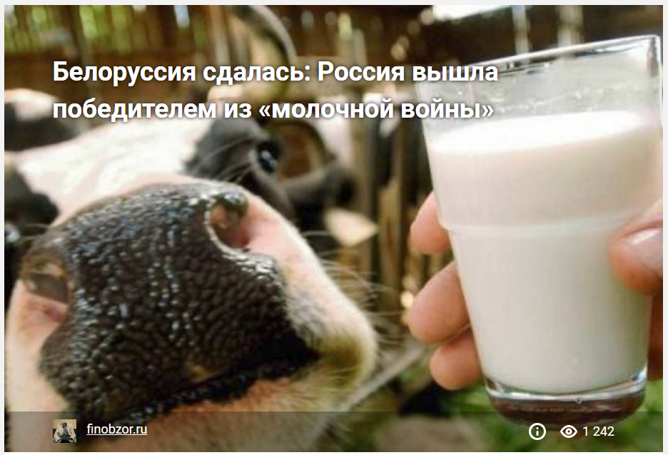 Белоруссия сдалась: Россия вышла победителем из «молочной войны»
