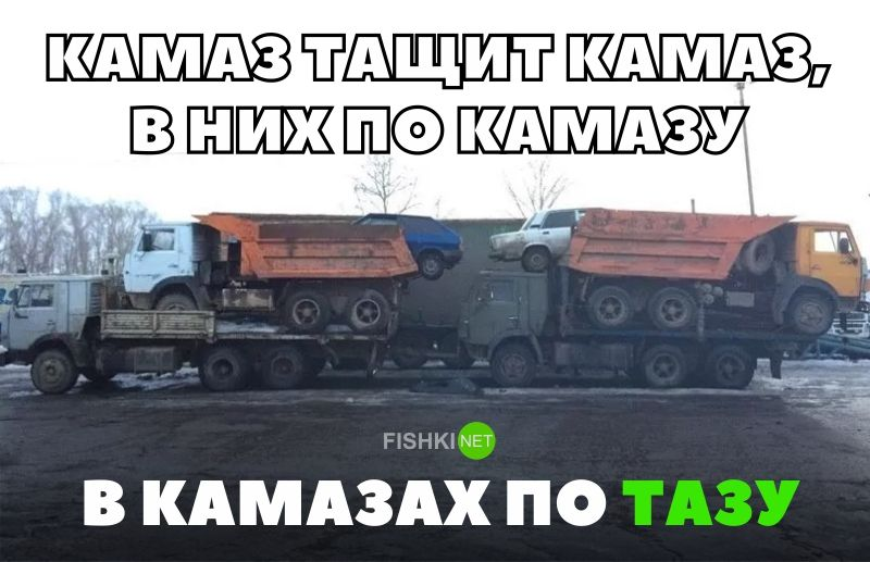 Анекдот Про Камаз