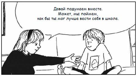 Воспитание без наказаний
