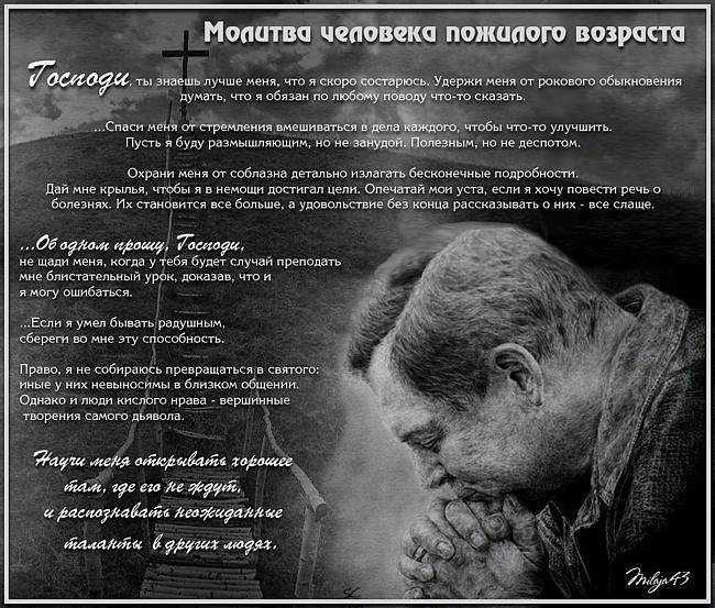Знакомств молитвы для