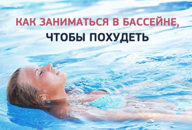 Польза бассейна .