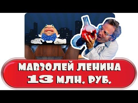 Мавзолей Ленина - 13 млн.  руб.