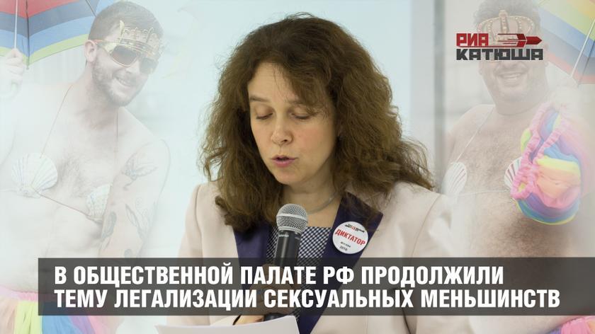 В Общественной палате РФ про…