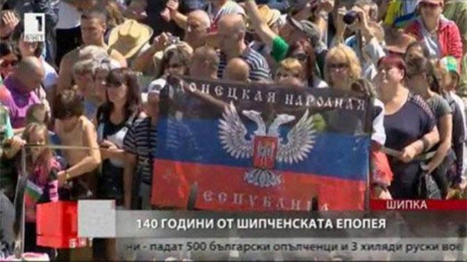 """Посольство Украины возмущено через флаг """"ДНР"""" на торжественных мероприятиях в Болгарии"""
