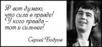 Клянете Сталина за Индустриализацию и Колхозы ?