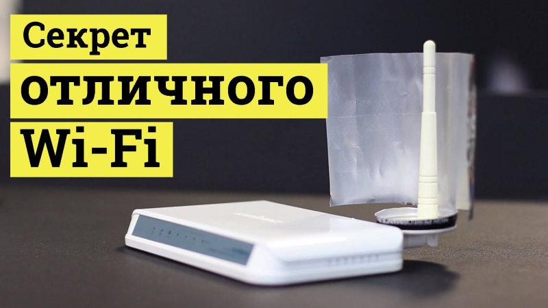 Как сделать сигнал Wi-Fi идеальным во всех комнатах дома?