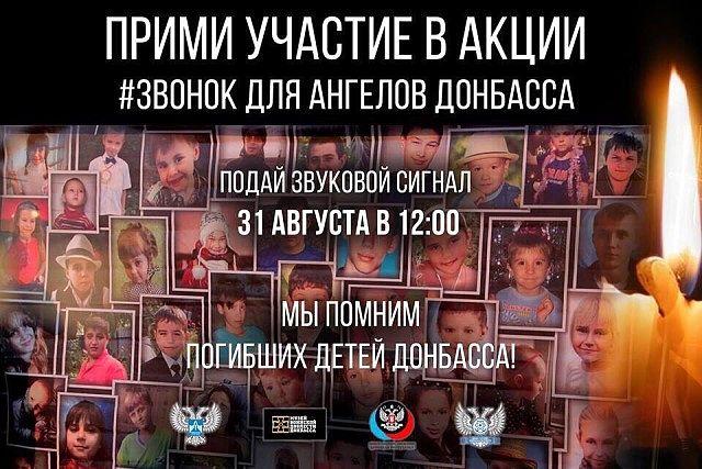 Донецк – акция памяти и крутое тризубца пике