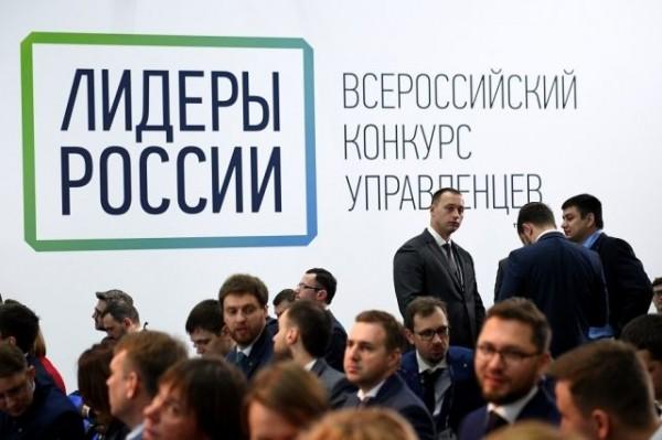 Стартовал конкурс «Лидеры России»