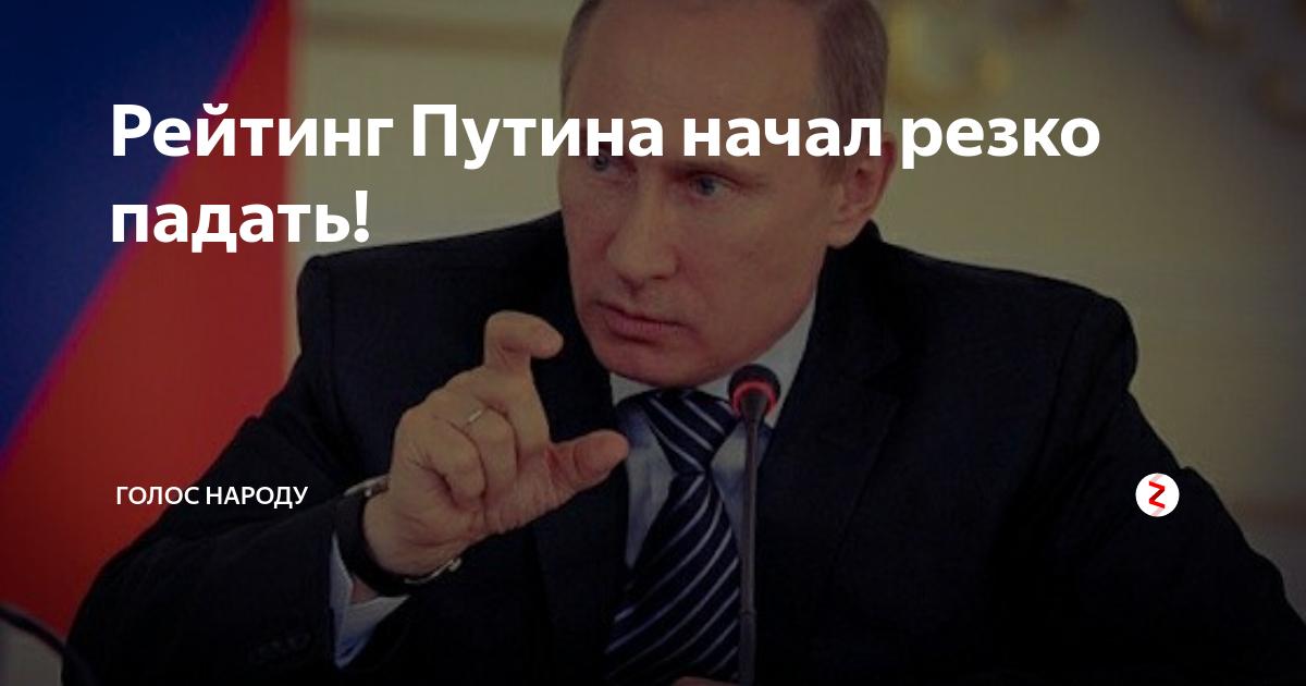 Почему рейтинги Путина резко упали и что это значит для политического будущего России