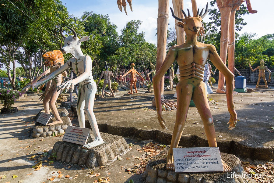 Храм Ада и Рая в Таиланде