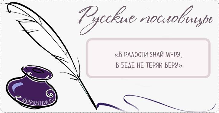 Популярные русские пословицы