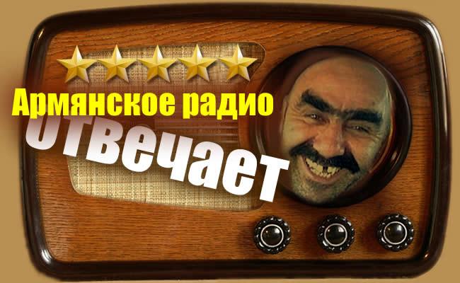 СМЕХОТЕРАПИЯ. Вопрос армянскому радио...