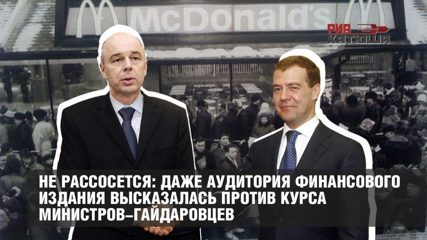Не рассосется: даже аудитория финансового издания высказалась против курса министров-гайдаровцев