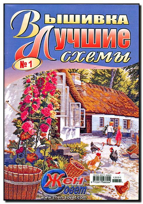 Вышивка. Лучшие схемы №1 (2012) читать онлайн