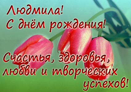 Поздравления с днем рождения людмиле открытка