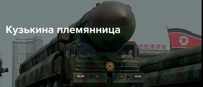 """Северная Корея показала племянницу """"Кузькиной Матери"""