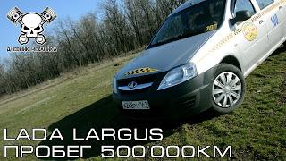 Lada Largus Пробег 500'000 км