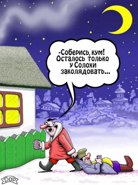 Колядовать будем у Солохи... Улыбнемся)))
