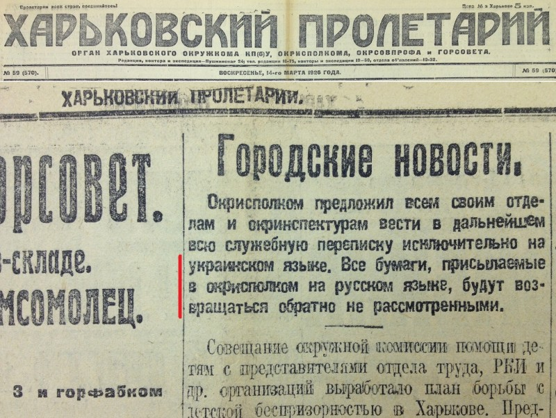 Украинизация Харькова