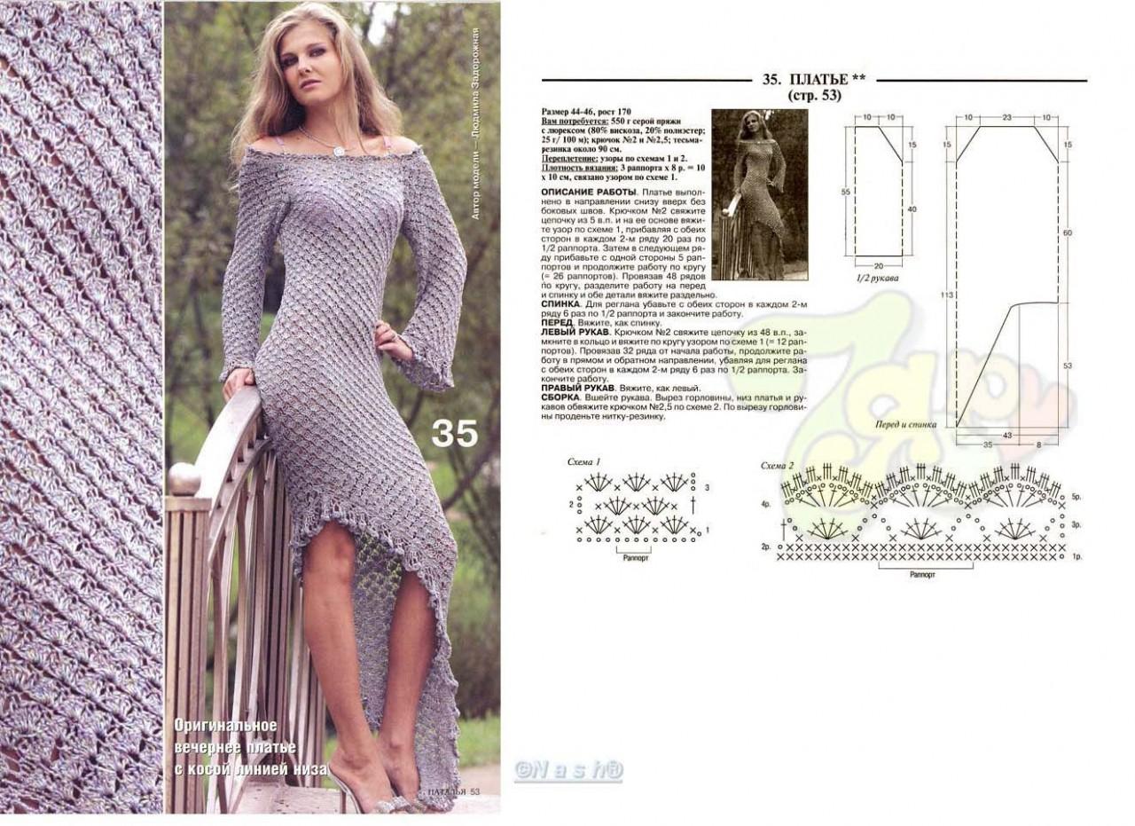 журнал вяжем крючком 2012г описание и схемы