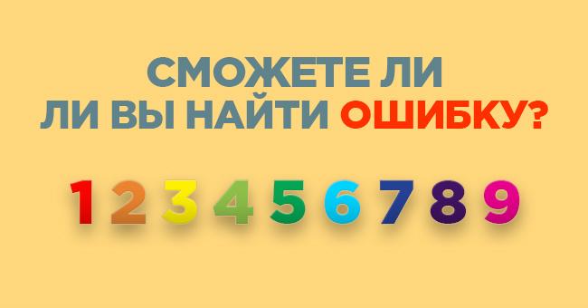 Если вы за 7 секунд сможете найти ошибку, вы – очень внимательный человек