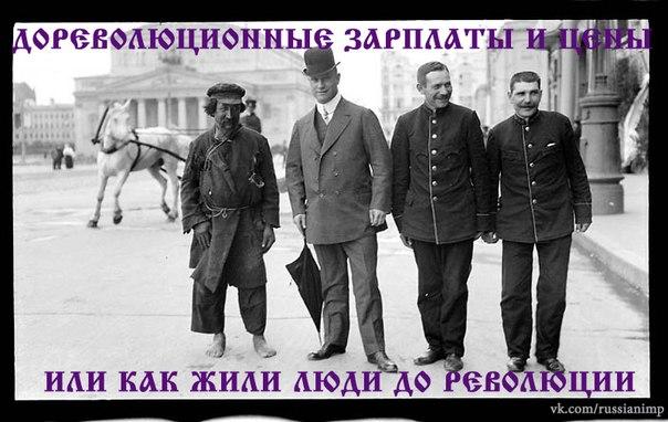 Дореволюционные зарплаты и цены или как жили люди до 1917 года.