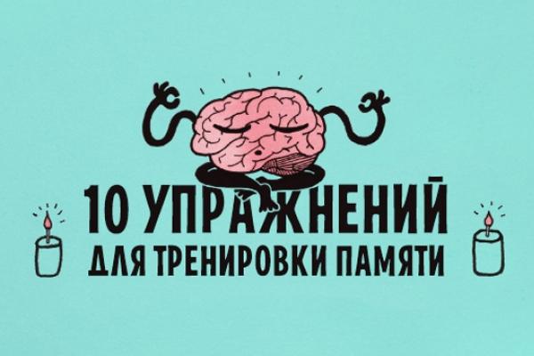 10 упражнений для тренировки памяти. 30 упражнений для развития ребенка.