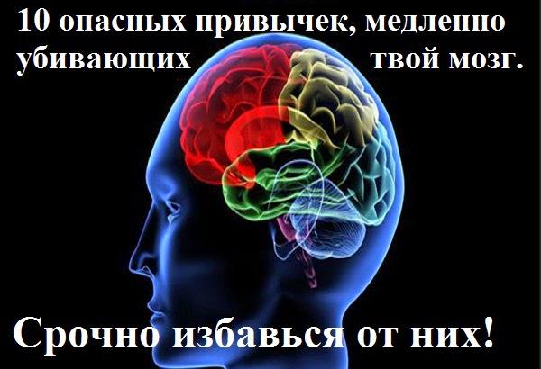 10 опасных привычек, медленно убивающих твой мозг! Срочно избавься от них!