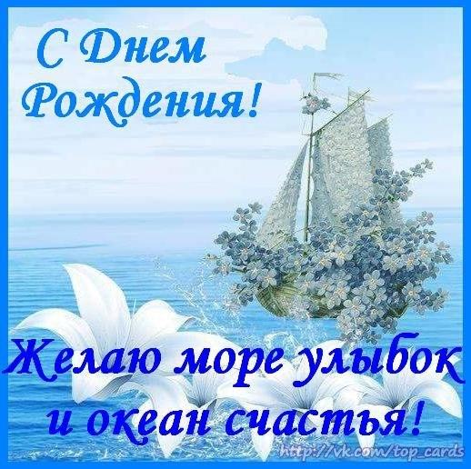 Поздравления с днем рождения желаю море