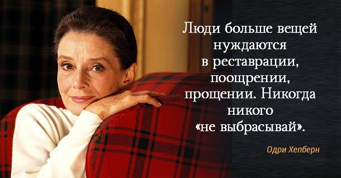 14 подсказок от Одри Хепберн, которые перевернут твою жизнь.