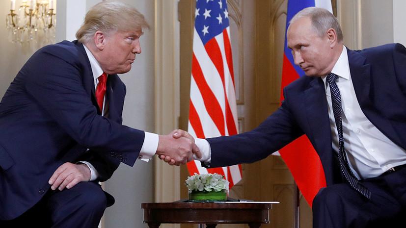 Встреча Путина и Трампа подошла к концу