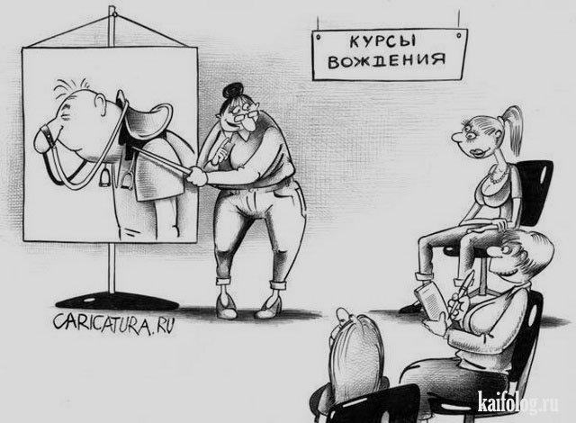 С пятницей...карикатура...))