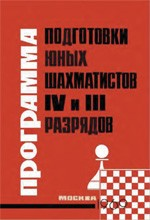 Шахматы > книги > скачать «Программа подготовки юных шахматистов IV и III разрядов» Голенищев Виктор Евгеньевич Москва.  <div id=