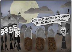 Чёрный юмор)))