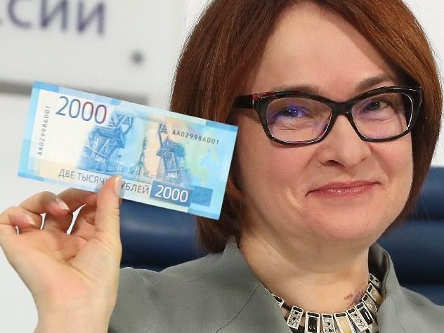 Набиуллина рассказала о влиянии Лагутенко на дизайн новых денег