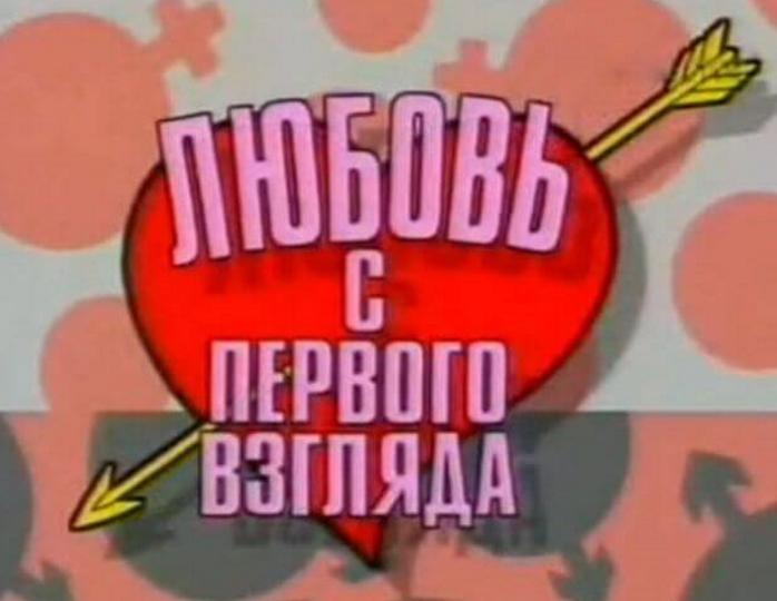 «Любовь с первого взгляда»: история самого рейтингового романтического шоу на российском телевидении